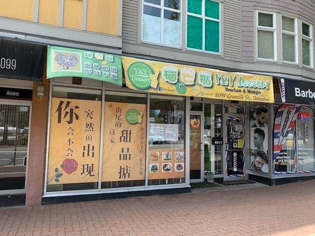 Main Photo: 8091 GRANVILLE Street in Vancouver: Marpole Retail for lease (Vancouver West)  : MLS®# C8038821