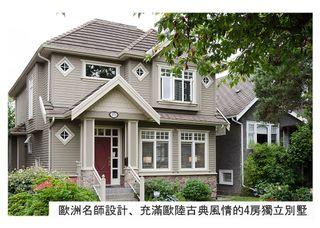 Photo 1: Vancouver West, Dunbar