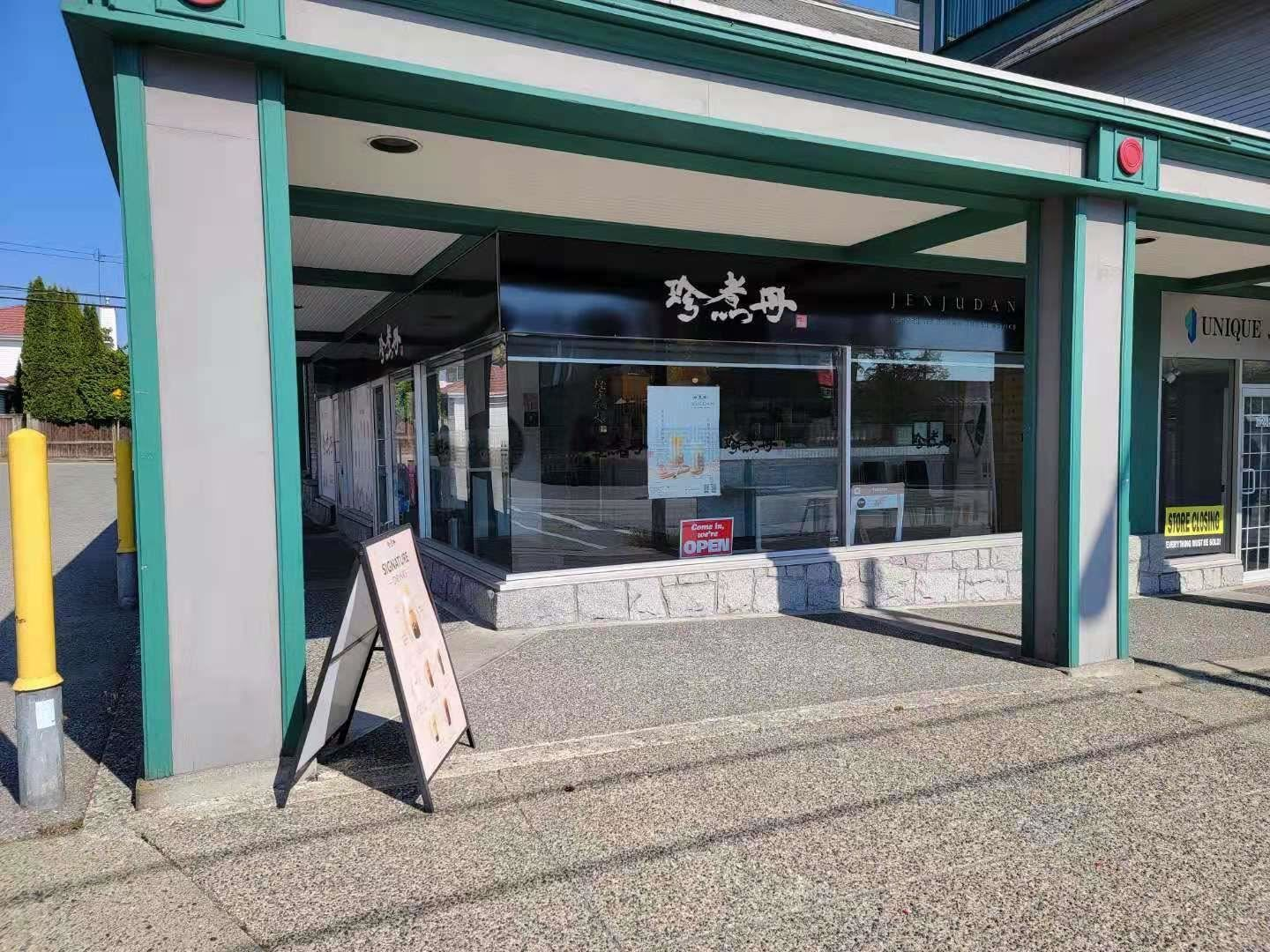 Main Photo: 8278 GRANVILLE Street in Vancouver: Marpole Business for sale (Vancouver West)  : MLS®# C8039136